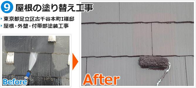 東京都足立区古千谷の屋根塗装工事