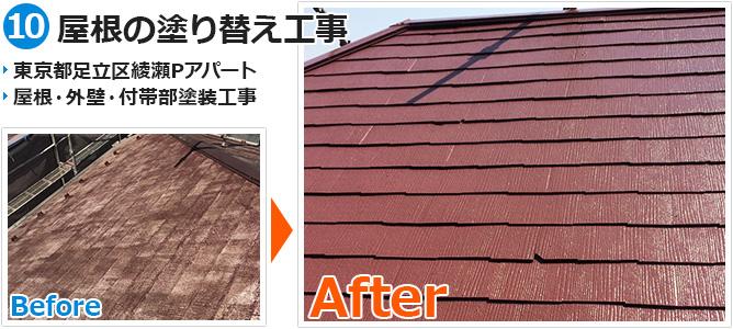 東京都足立区綾瀬アパートの屋根塗装工事