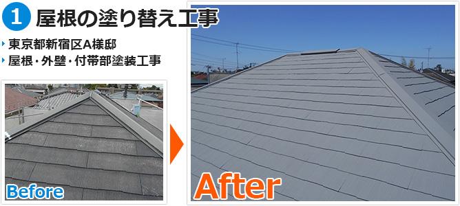 新宿区の屋根塗装位工事