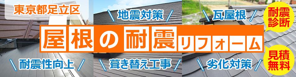 東京都足立区の耐震診断・耐震改修工事の助成金