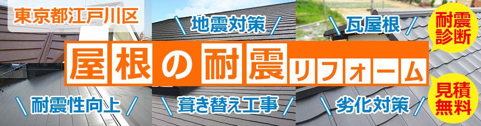 東京都江戸川区の耐震診断・耐震改修工事の助成金