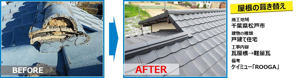屋根の葺き替え工事で耐震リフォーム