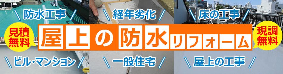 屋根修理ラボの屋上防水リフォーム