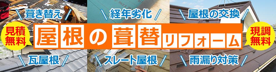 屋根修理ラボの屋根葺き替えリフォーム