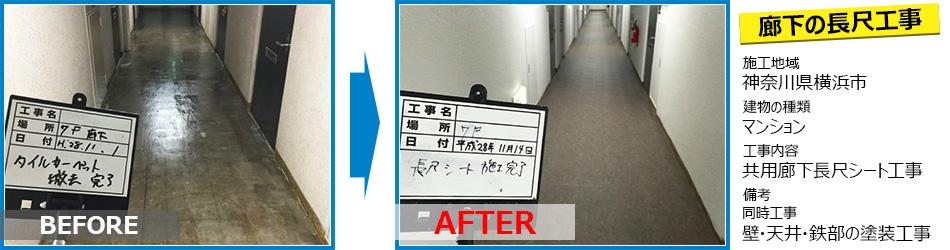 神奈川県横浜市マンションの共用廊下長尺シート工事