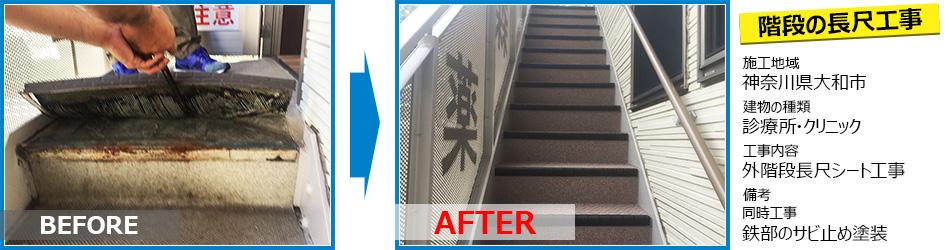 神奈川県大和市診療所の外階段長尺シート工事