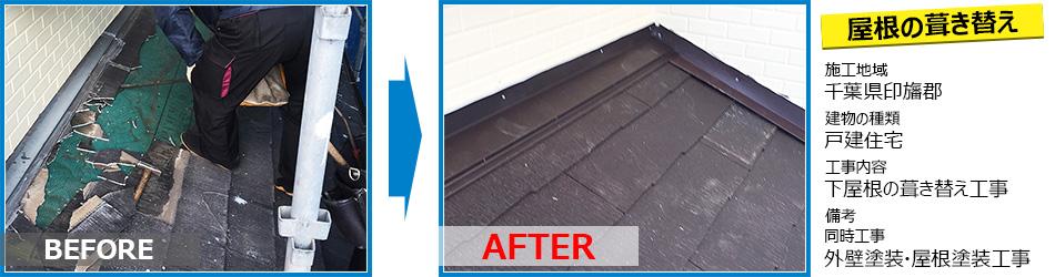 千葉県印旛郡戸建住宅の下屋根の葺き替え工事