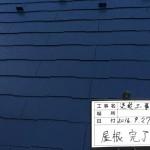 足立区H様邸の屋根塗り替え工事 – 屋根・外壁・付帯部の塗装リフォーム