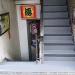 千代田区Sビルの長尺シート工事 – オフィスビル階段の床張り替えリフォーム