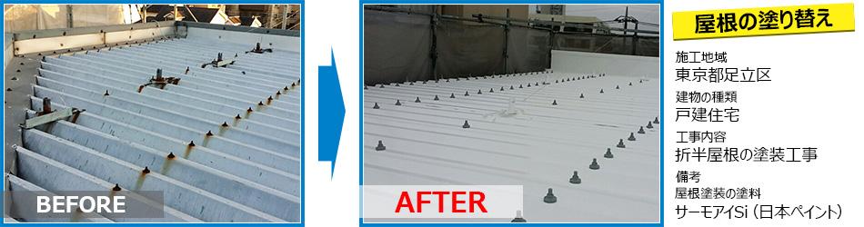 東京都足立区戸建住宅の折半屋根塗り替え工事