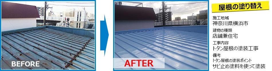 神奈川県横浜市店舗兼住宅のトタン屋根塗り替え工事