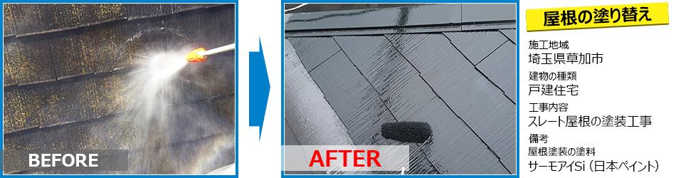 埼玉県草加市住宅のスレート屋根塗り替え工事