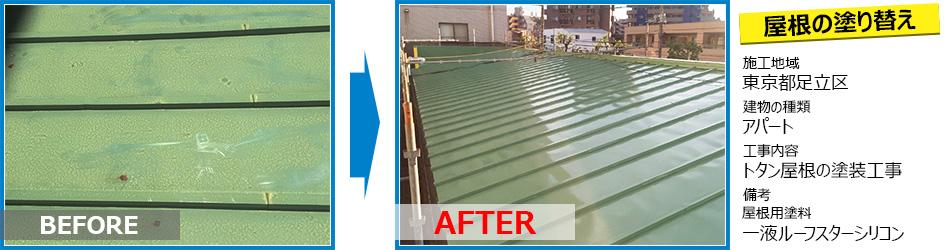 東京都足立区アパートのトタン屋根塗り替え工事