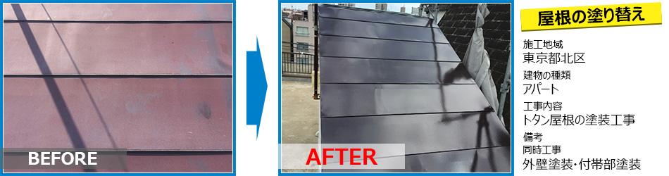東京都北区アパートのトタン屋根塗り替え工事