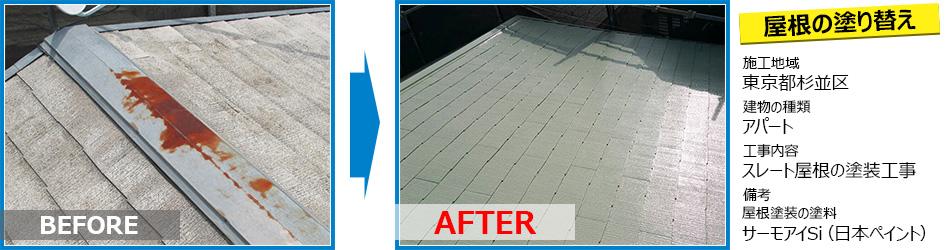 東京都杉並区アパートのスレート屋根塗り替え工事