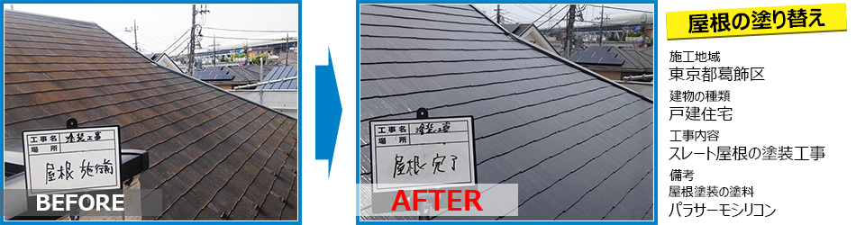 東京都葛飾区住宅のスレート屋根塗り替え工事