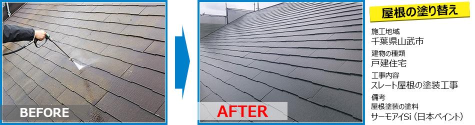 千葉県山武市住宅のスレート屋根塗り替え工事