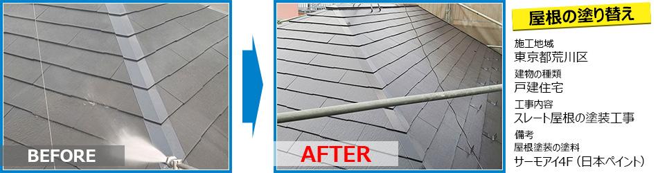 東京都荒川区住宅のスレート屋根塗り替え工事