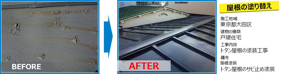 大田区戸建住宅の屋根塗装工事