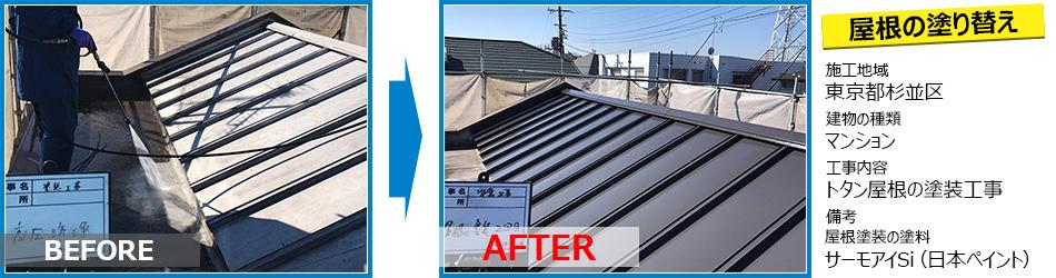 杉並区マンションの屋根塗装工事