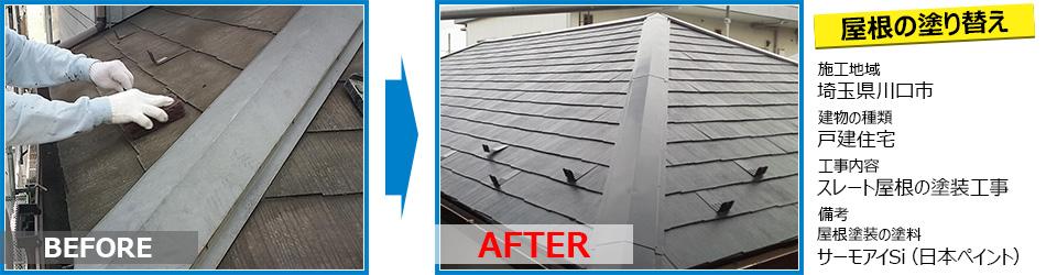 川口市戸建住宅の屋根塗装工事