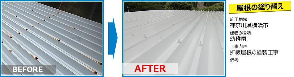 横浜市幼稚園の屋根塗装工事