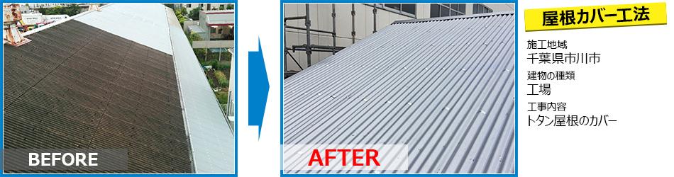 千葉県市川市工場の屋根カバー工法