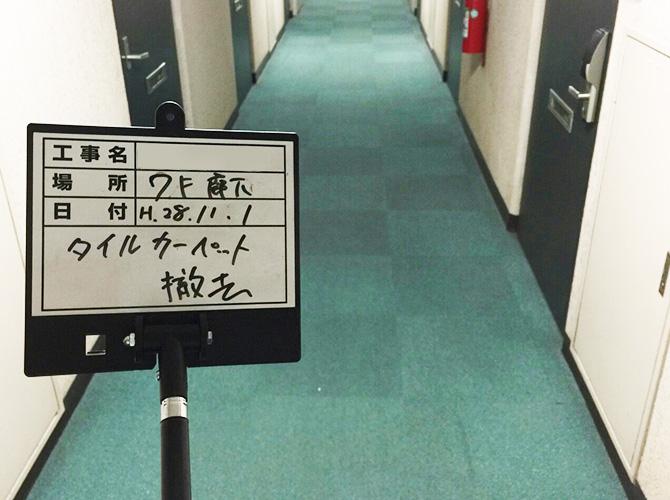 マンション共用廊下のタイルカーペット