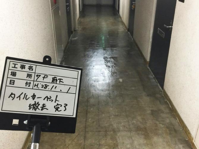 マンション共用廊下のタイルカーペット撤去後