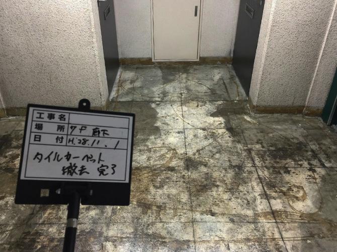 マンション廊下の床工事の施工中