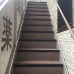 大和市Tクリニックの外階段長尺シート – 階段の定期的な修繕工事