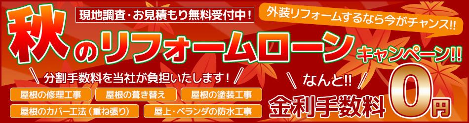 秋のリフォームローンキャンペーン