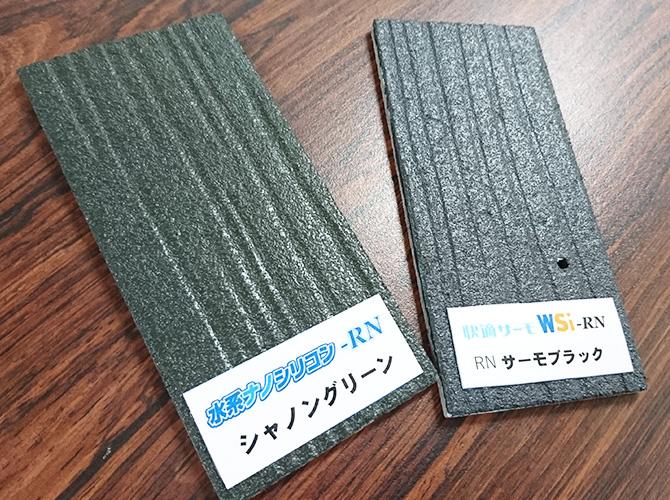 水系ナノシリコン-RNと快適サーモWSi-RNの塗り板