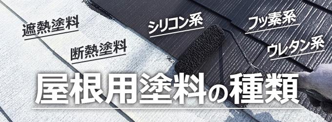 屋根用塗料の種類