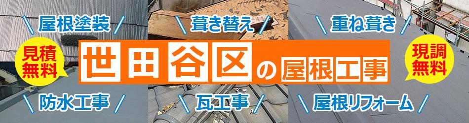 世田谷区の屋根工事