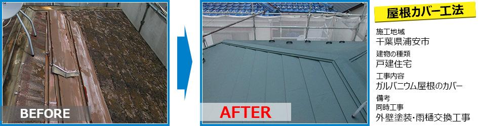千葉県浦安市戸建住宅の屋根のカバー工法リフォーム