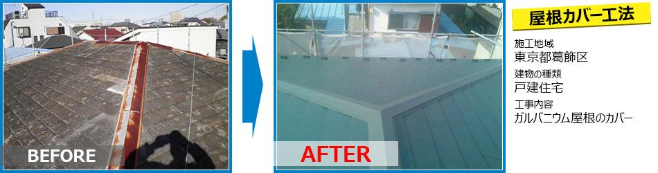 東京都葛飾区戸建住宅の屋根のカバー工法リフォーム