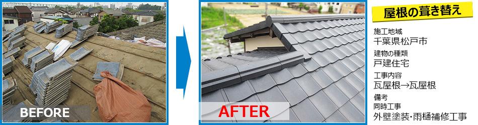 千葉県松戸市戸建住宅の屋根の葺き替えリフォーム