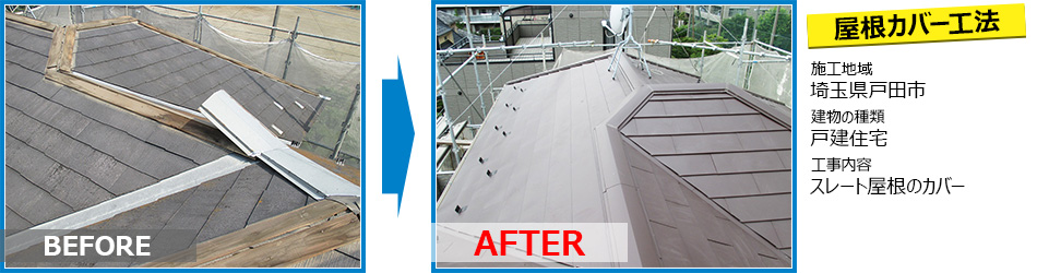 戸田市戸建住宅の屋根カバー工法