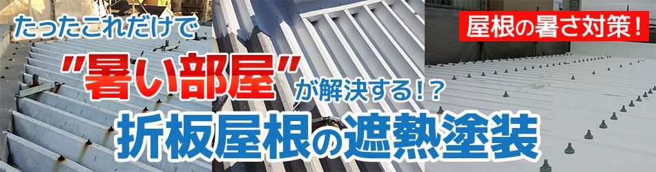 折板屋根の遮熱塗装