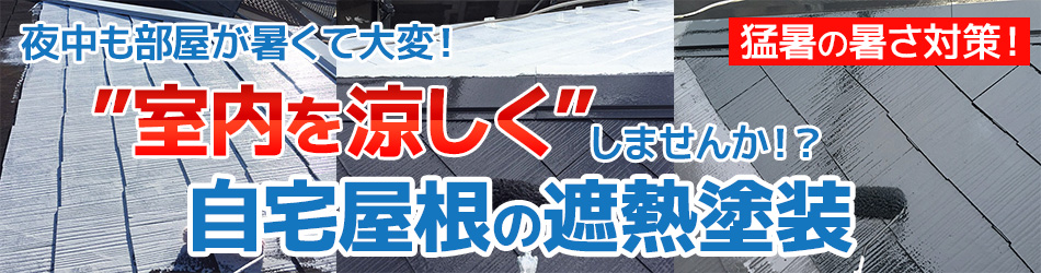 猛暑の暑さ対策で自宅屋根の遮熱塗装
