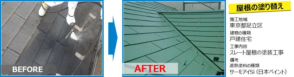 足立区戸建住宅のサーモアイSi塗装で屋根の夏対策