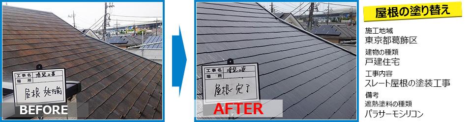 葛飾区戸建住宅のパラサーモシリコン塗装で遮熱リフォーム