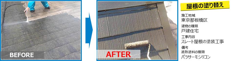板橋区戸建住宅のパラサーモシリコン塗装で屋根の遮熱塗装工事
