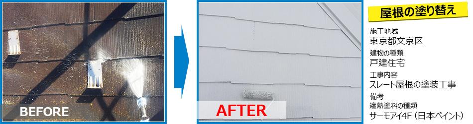 文京区戸建住宅のサーモアイ4F塗装で屋根の暑さ対策