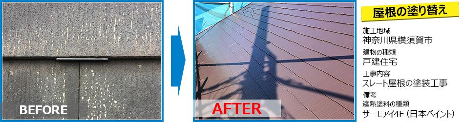 横須賀市戸建住宅のサーモアイ4F塗装で夏に強い屋根リフォーム