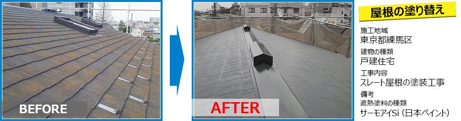 練馬区戸建住宅のサーモアイSi塗装で屋根の酷暑対策