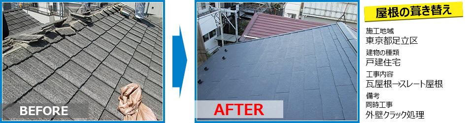 足立区戸建住宅の葺き替え工事で台風対策リフォーム