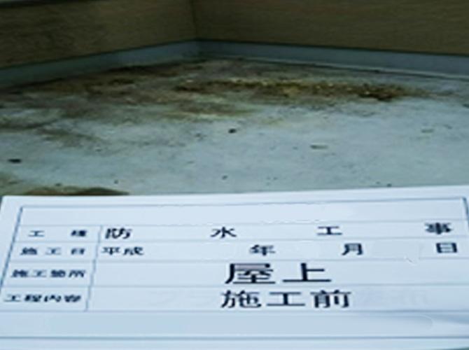 屋上FRP防水の施工前