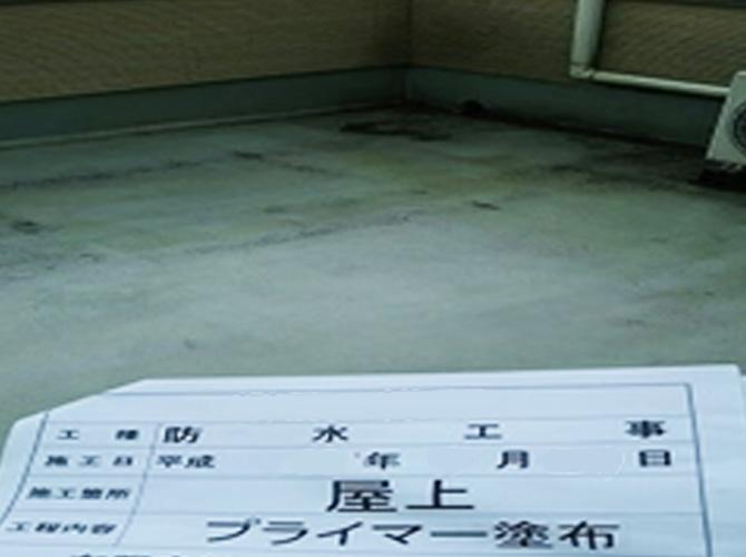 屋上FRP防水のプライマー塗布